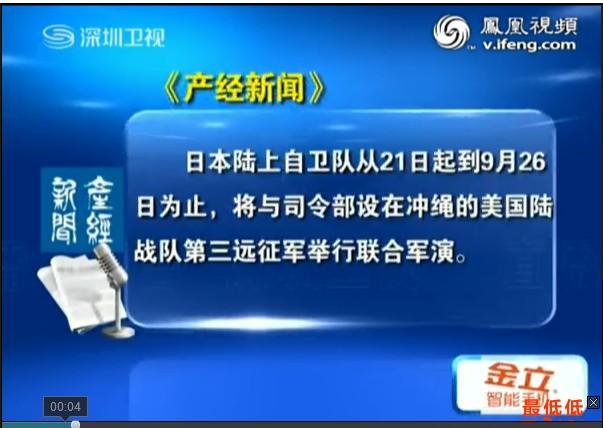 视频报道:美日将举行首次护岛军演 模拟攻夺钓鱼岛