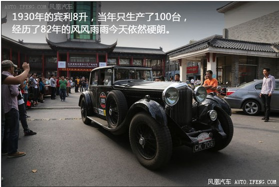 凤凰编辑试乘宾利8升 82岁高龄的老爷车(图)