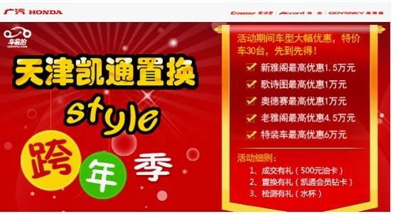 """车易拍""""e置换""""联手广本 开启天津置换STYLE"""