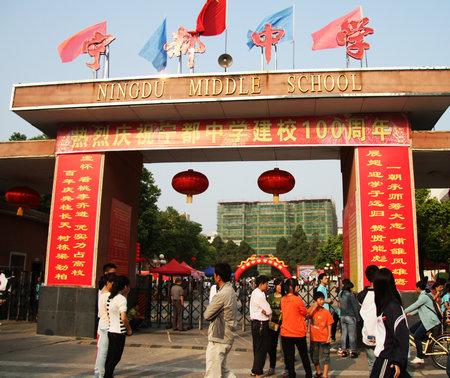 记江西省宁都中学建校100周年(1913—2013)庆祝大会