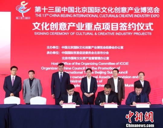 第十三届北京文博会上39个重点项目签约金额超68亿元