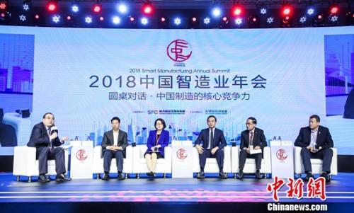 2018中国智造业年会:技术创新赋能制造业善用资本力量