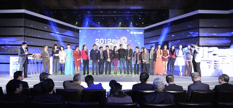 2012财经奥斯卡在京举行 财经名人年终聚首(高清组图)