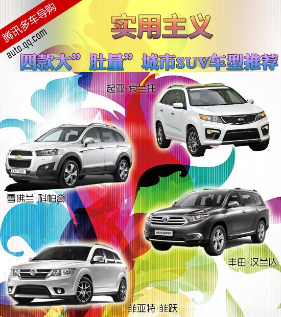 """四款大""""肚量""""城市SUV车型推荐 实用主义(图)"""