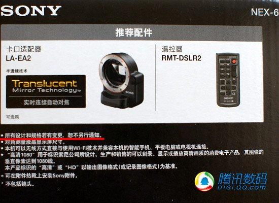 """国行严重缩水 索尼行货版NEX-6""""阉割""""APP功能"""