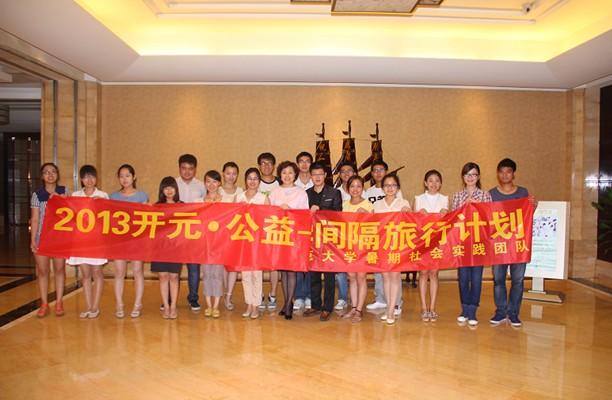 首届开元.公益中国高校间隔旅行活动圆满落幕(现场图)