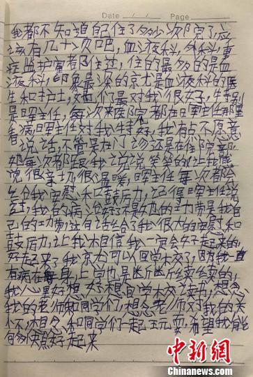 小哲写给医生的新年感谢信 张祖国 摄
