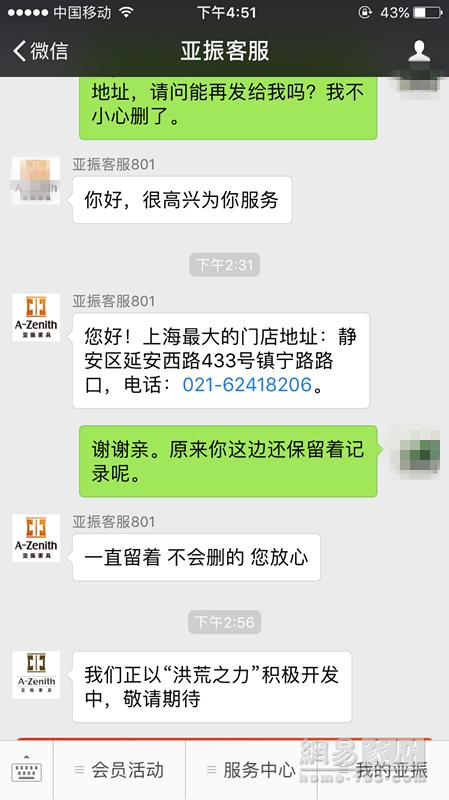 亚振通过微信公众号询问客服可再获得之前的信息记录