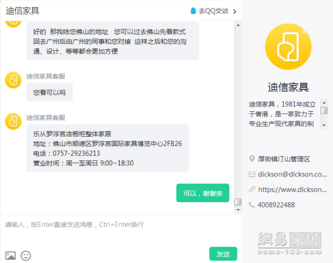 迪信有专门的官网客服聊天页面,信息详尽