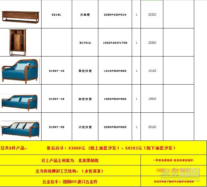柏森的导购在调查员离店后把家具型号、价格以excel表格汇总,信息详细