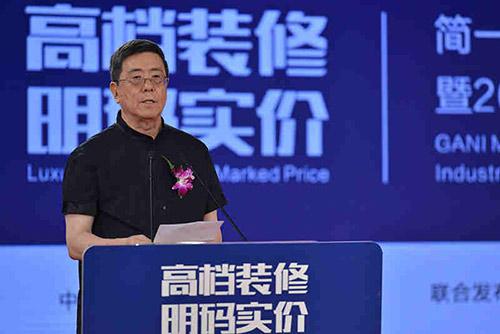 中国室内装饰协会刘珝:明码实价省心省力 有利促进消费升级