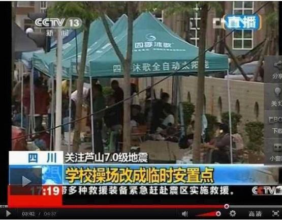 """情系雅安  四季沐歌发起""""万人献血大行动""""(图)"""