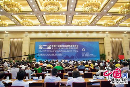 第二届中国行业影响力品牌夏季峰会在京举行