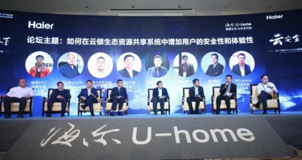 海尔U-home布局云锁生态:剑指智慧安防产业千亿市场