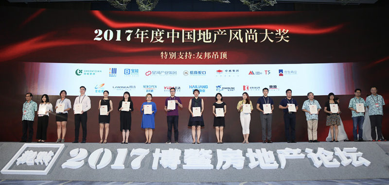 """宝能蝉联博鳌房地产论坛:""""2017中国年度城市运营商""""大奖"""