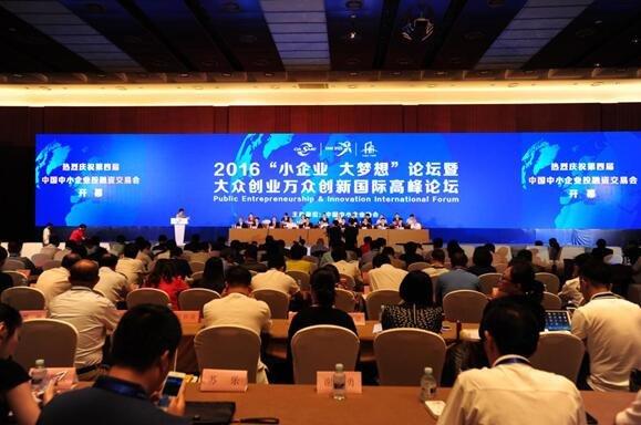 2017第五届中国中小企业投融资交易会将于7月举办
