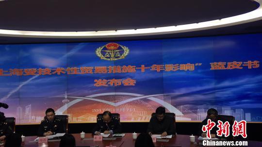 蓝皮书:上海十年逾三成出口企业受技术性贸易措施影响