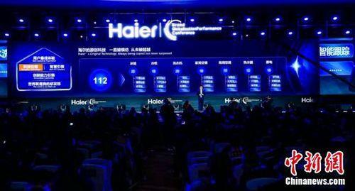 海尔家电全球品牌峰会召开原创科技被业内争相模仿