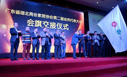 广东省湖北商会家居协会召开第二届会员大会