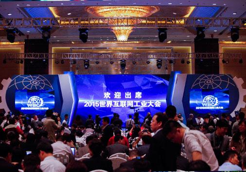 首届世界互联网工业大会开幕 各方共谋变革之路