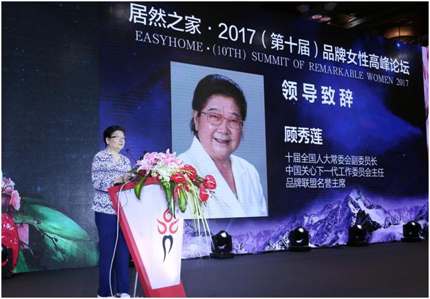 BIFF亮相居然之家・2017(第十届)品牌女性高峰论坛