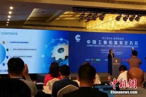 5月24日,中国工业信息安全大会在北京召开。