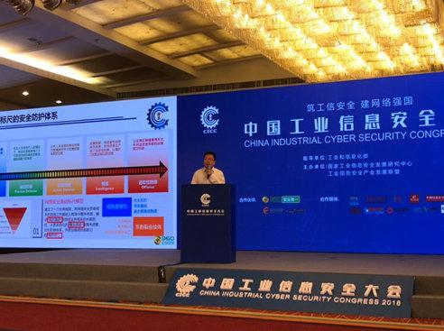 首届中国工业信息安全大会今开幕