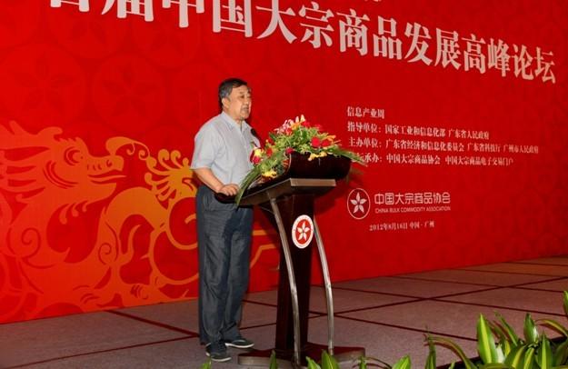 第二届中国大宗商品发展高峰论坛专家大佬云集