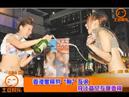 """香港嫩模拼""""胸""""互讽 穿比基尼互喷香槟"""