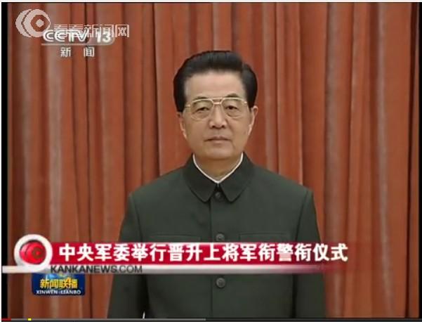 胡锦涛授衔 中央军委举行晋升上将军衔警衔仪式(视频)